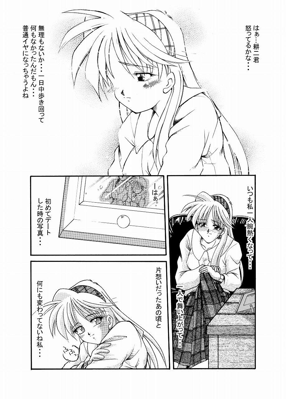 2gの片想い(HOMRA-WORKS DH004)