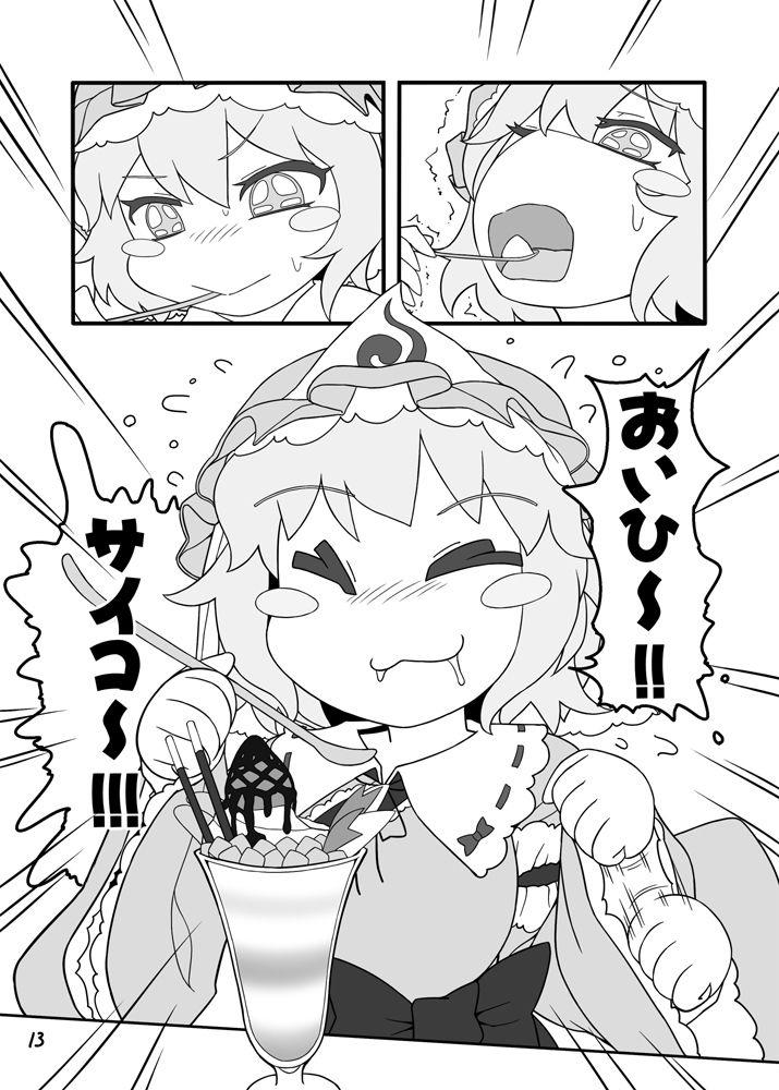 謎のゆゆゆ2〜パフェ喰べたい〜