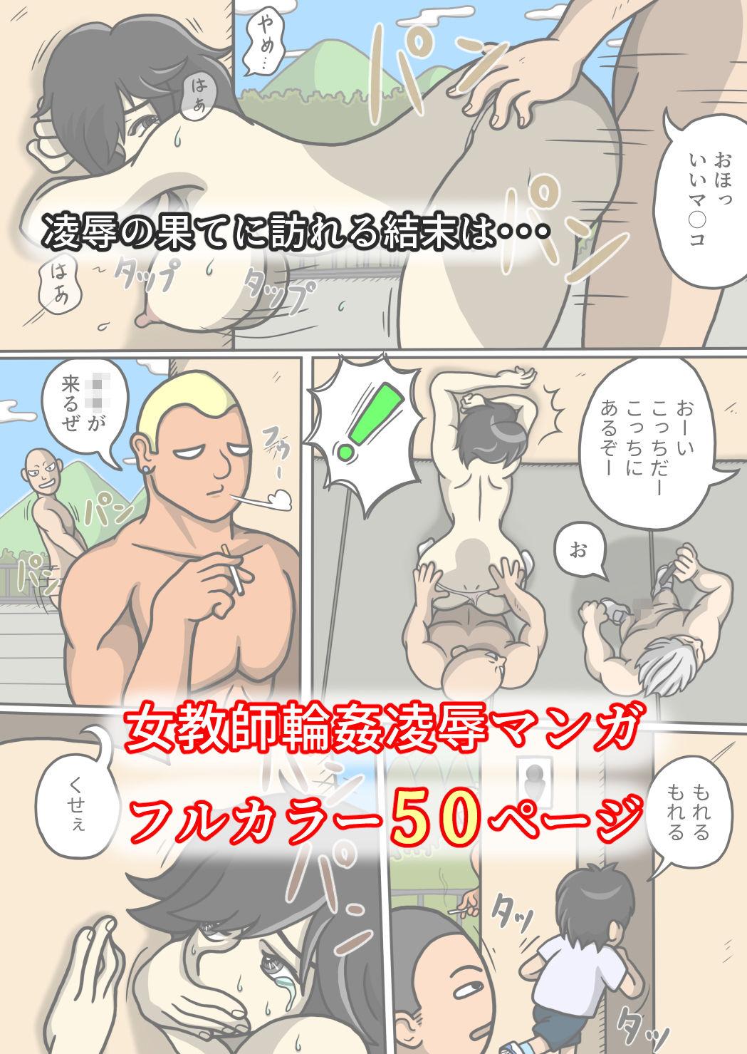 教師のつとめ〜校外学習〜