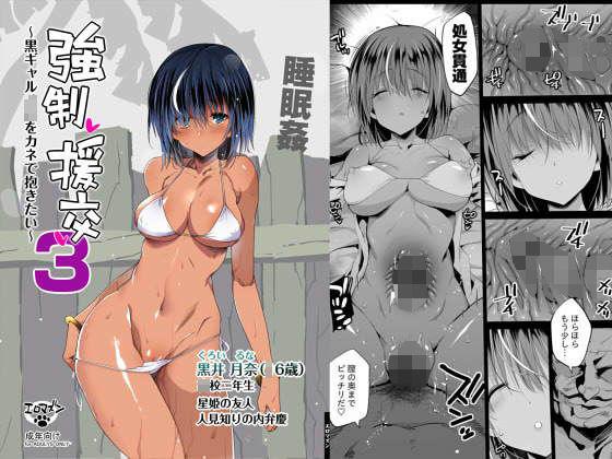 強●援交3〜黒ギャルJKをカネで抱きたい!〜の表紙