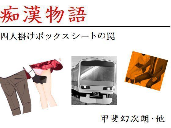 痴漢物語〜四人掛けボックスシートの罠〜