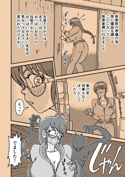 巨乳人妻先生ツカサとおっぱいお化けの怪異譚