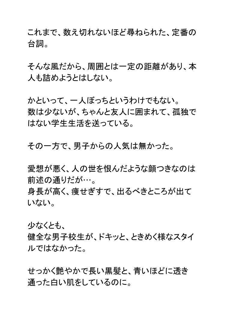 にこやか2組vol.02カオリ