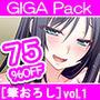 【75%OFF】[筆おろし]GIGA Pack vol.1 d_157685のパッケージ画像
