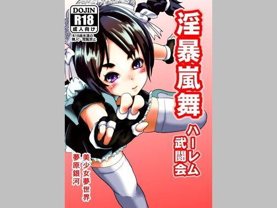 [今すぐ読める同人サンプル] 「淫暴嵐舞~ハーレム武闘会~」(美少女夢世界)エロ属性画像