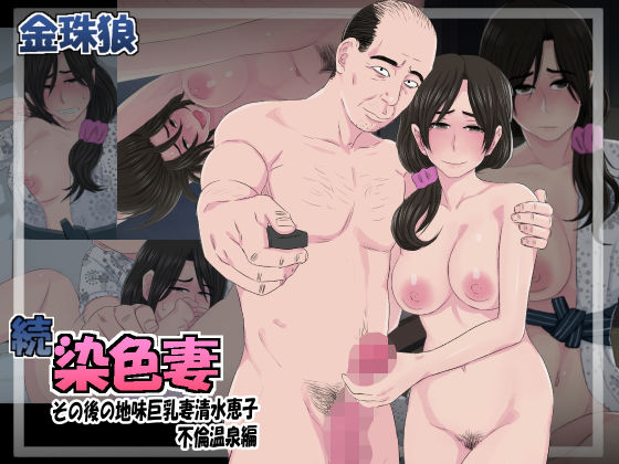 続染色妻〜その後の地味巨乳妻清水恵子不倫温泉編〜