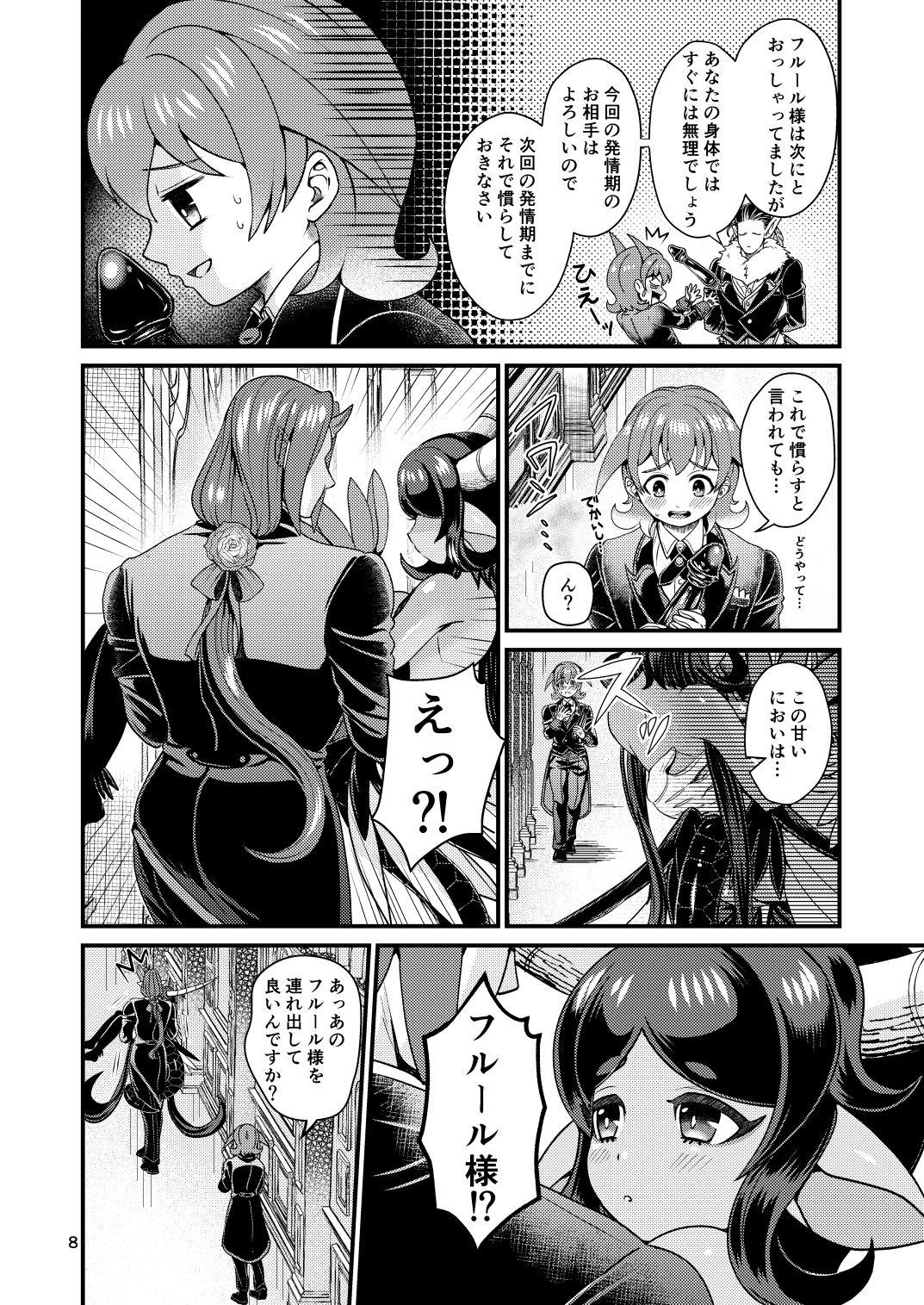 魔族姫フルールの発情期2