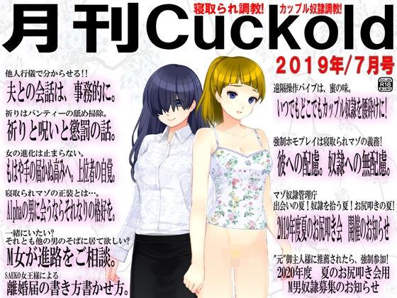 月刊Cuckold 2019年7月号