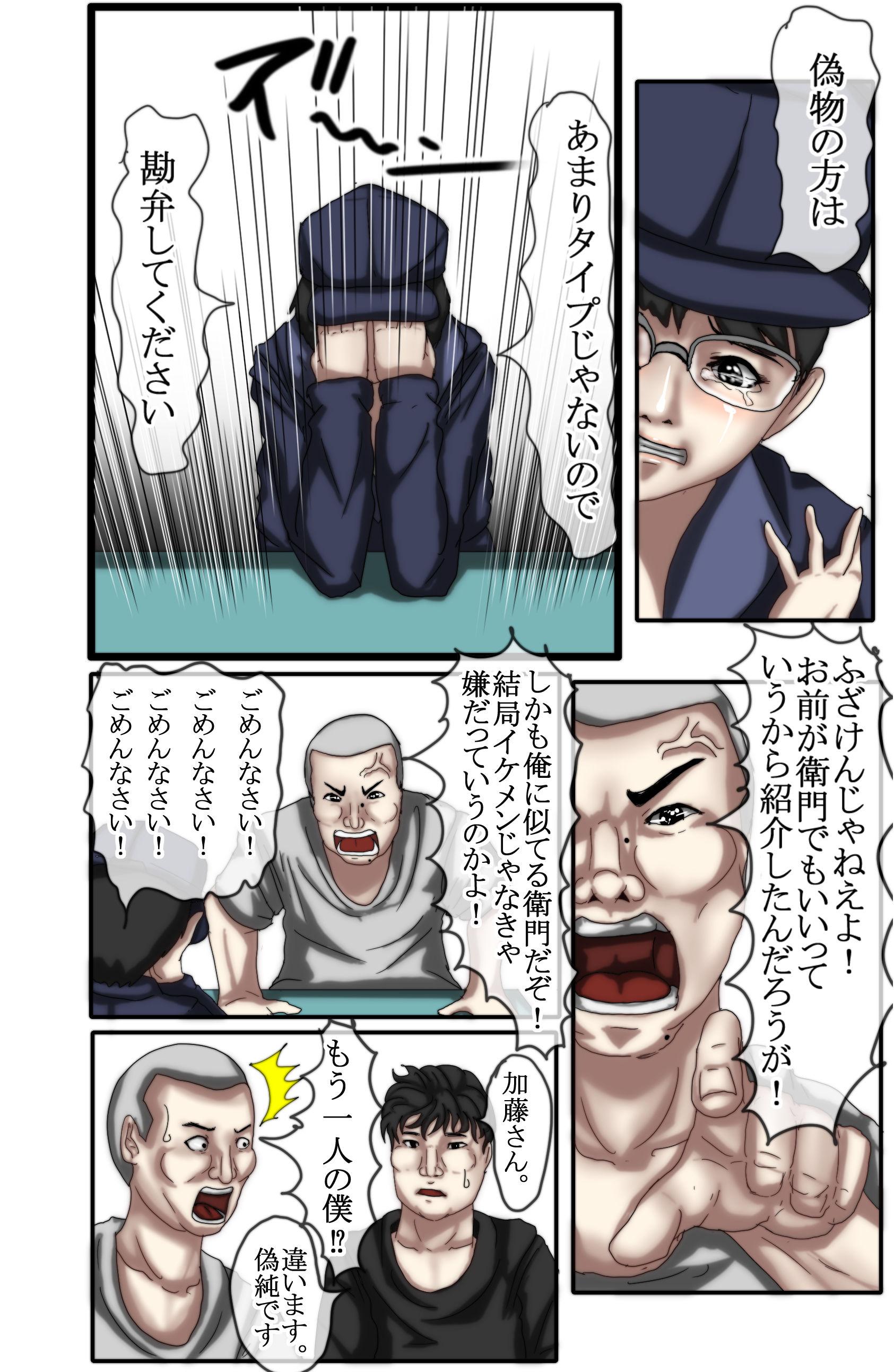 加藤純一エロマンガプロジェクト カトコンアフター フルカラー