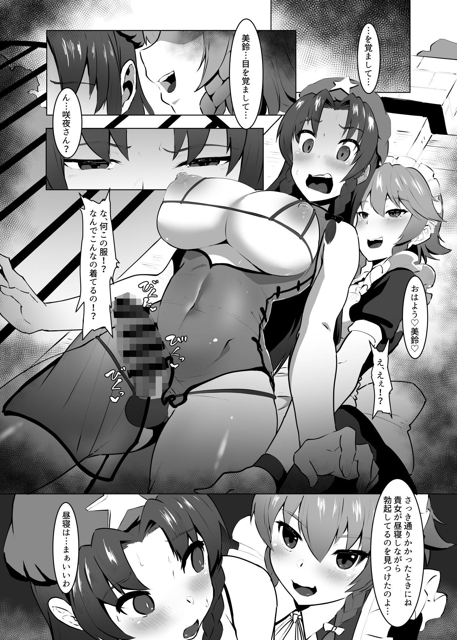 射精させてください咲夜さん!!