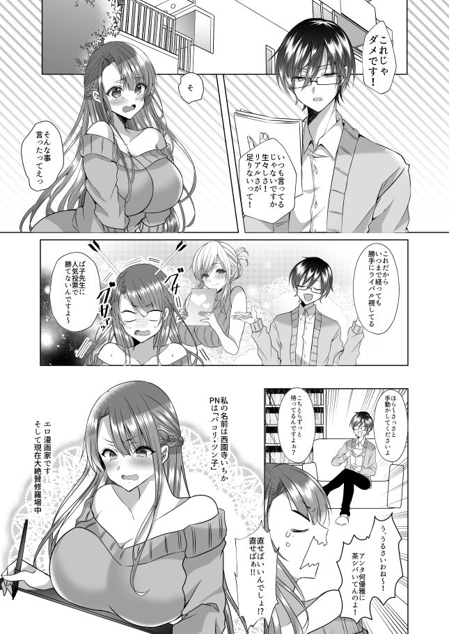 ツン子先生と編集くん