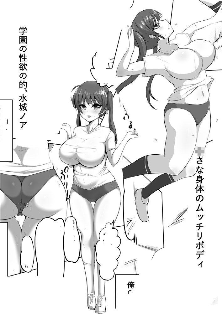 とりかえっ妹~水城ノア編~