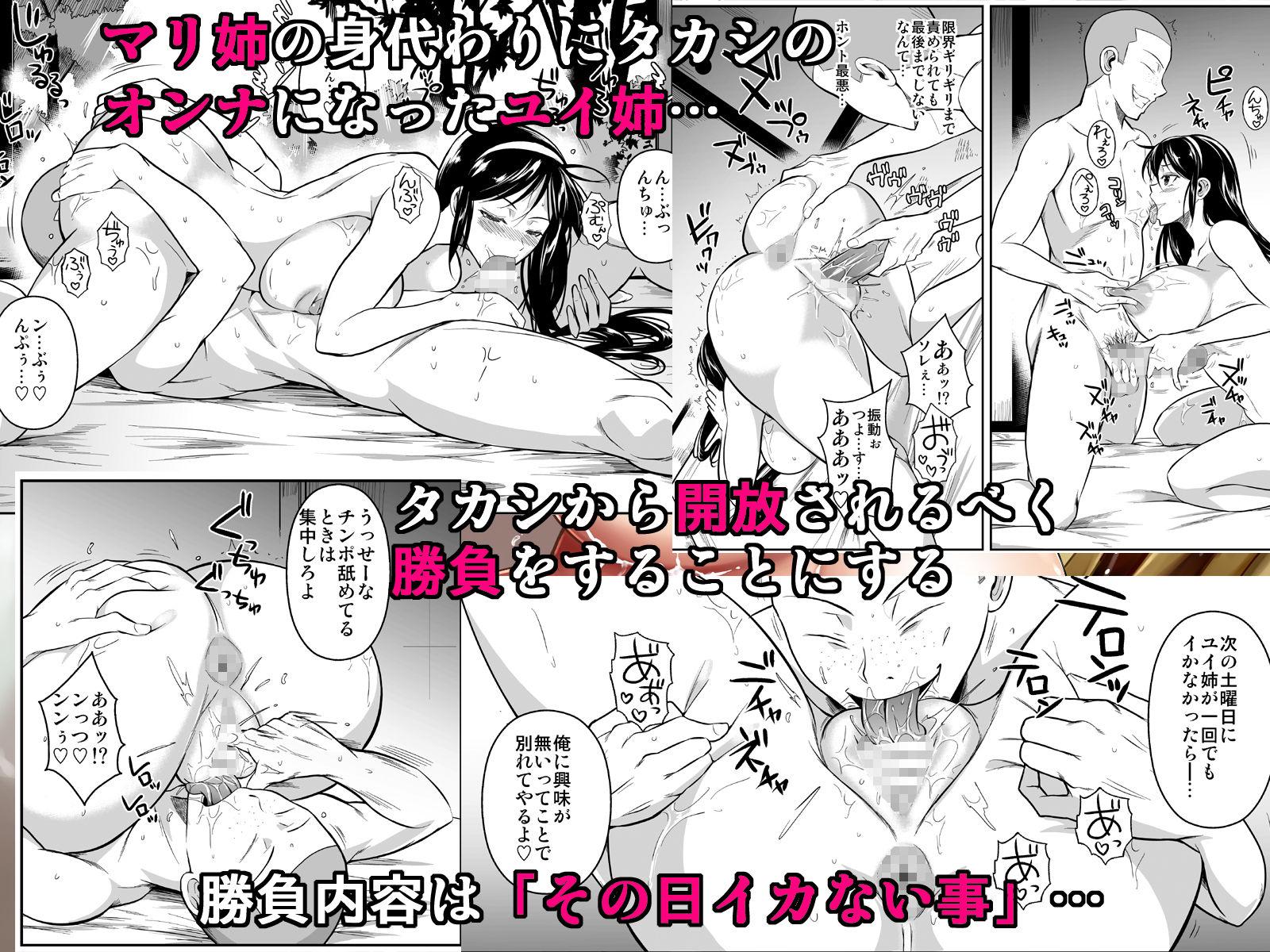 冬虫夏草5〜親友の姉妹を貪る夏〜