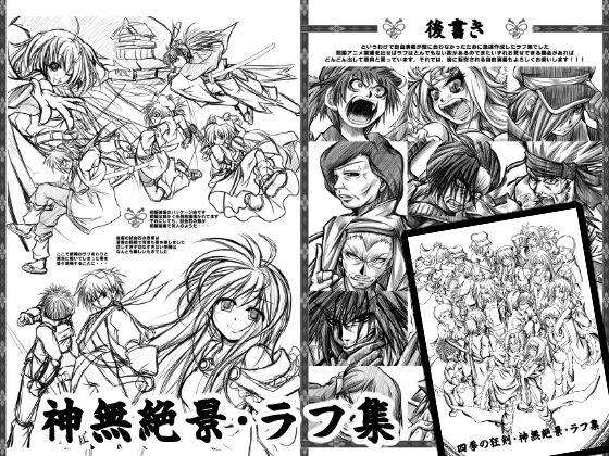 四季の狂剣・遊侠覚書