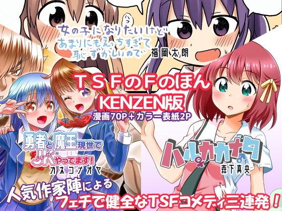 TSFのFのほん KENZEN版
