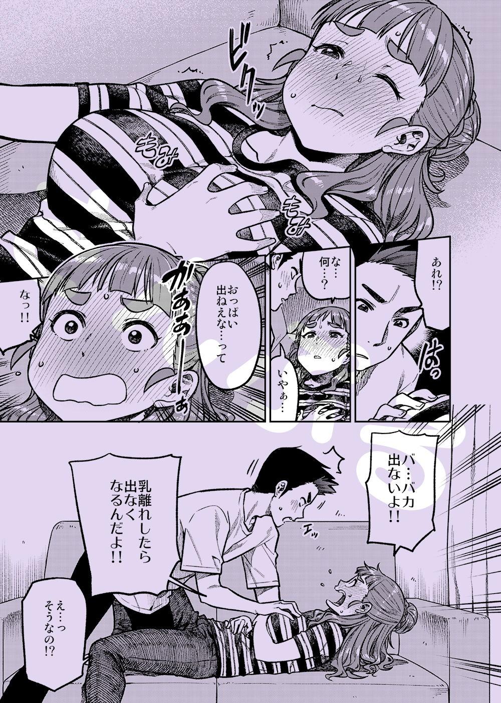 奈緒さん(30)
