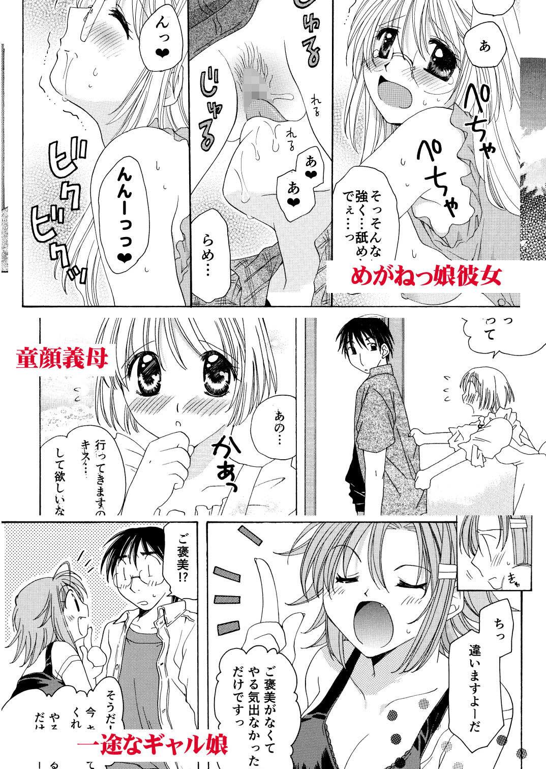 みやもとゆう単行本未収録作品集01