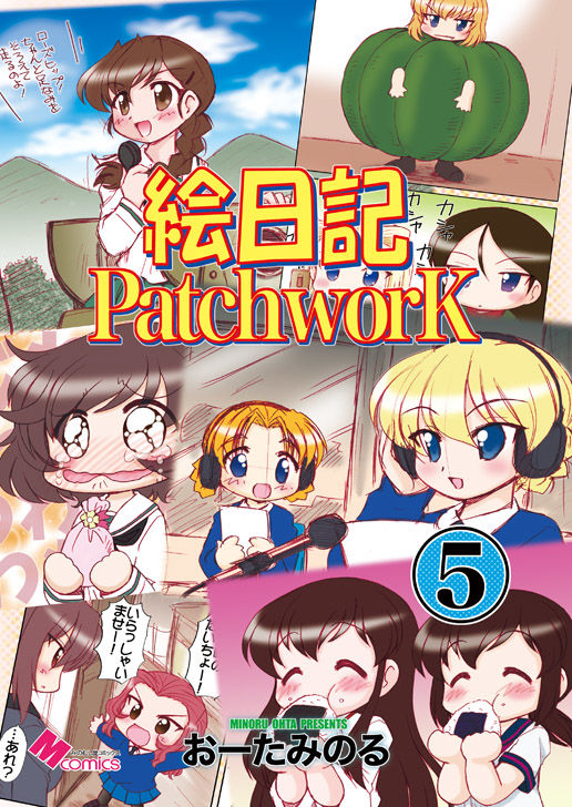 絵日記パッチワーク5