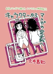 アツ・タカ子の物語論3 キャラクターから漫画の定義へ