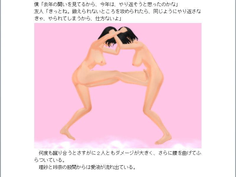 離島の女喧嘩祭り 裸キャットファイト