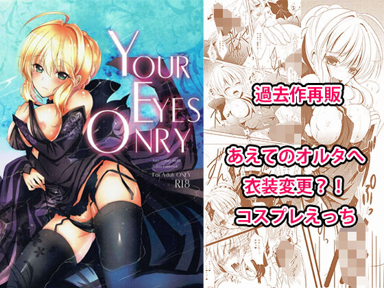 YOUR EYES ONLY