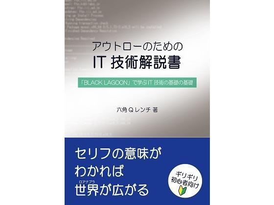 【セット版】アウトローのためのIT技術解説書 「BLACK LAGOON」で学ぶIT技術、サイバーセキュリティ