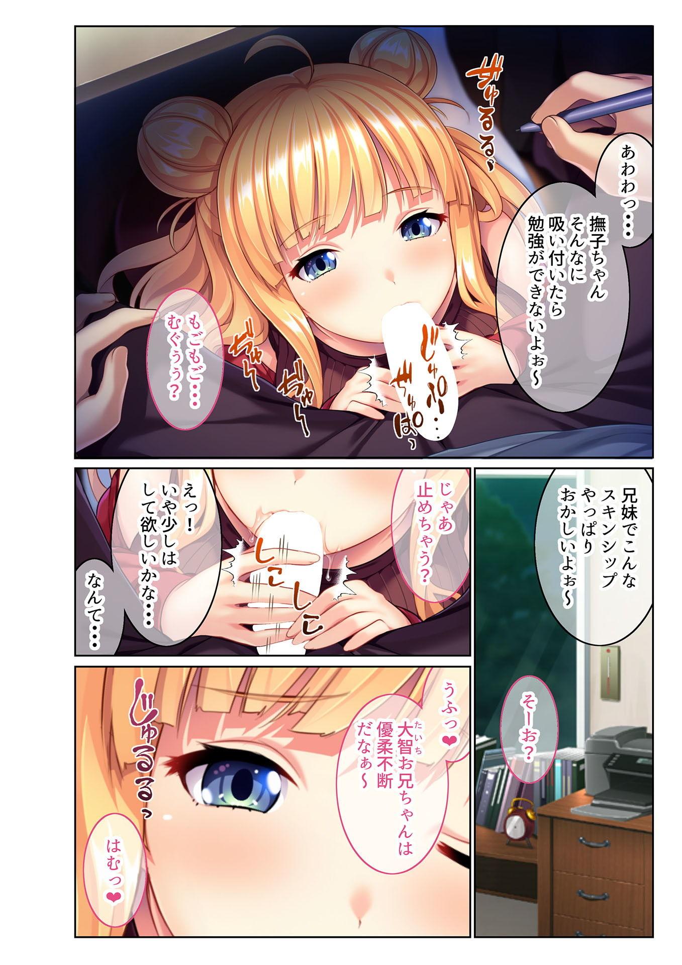 【フルカラー】小悪魔な義妹は好きですか? 〜淫乱ドSな射精管理〜(1)