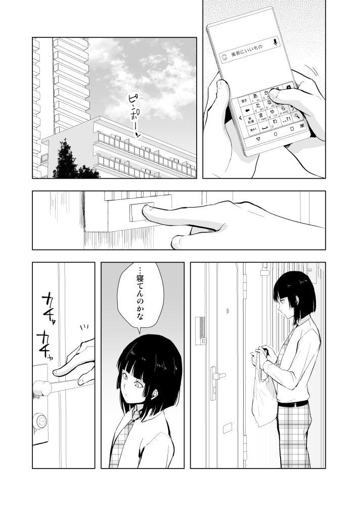 要09 -かなめ-