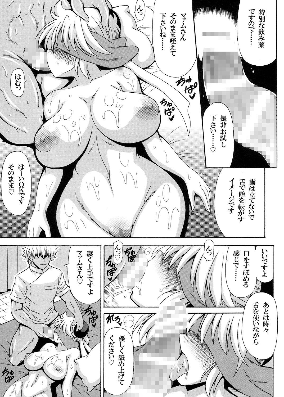 巨乳武闘家マァムぬるぬる性感オイルマッサージ