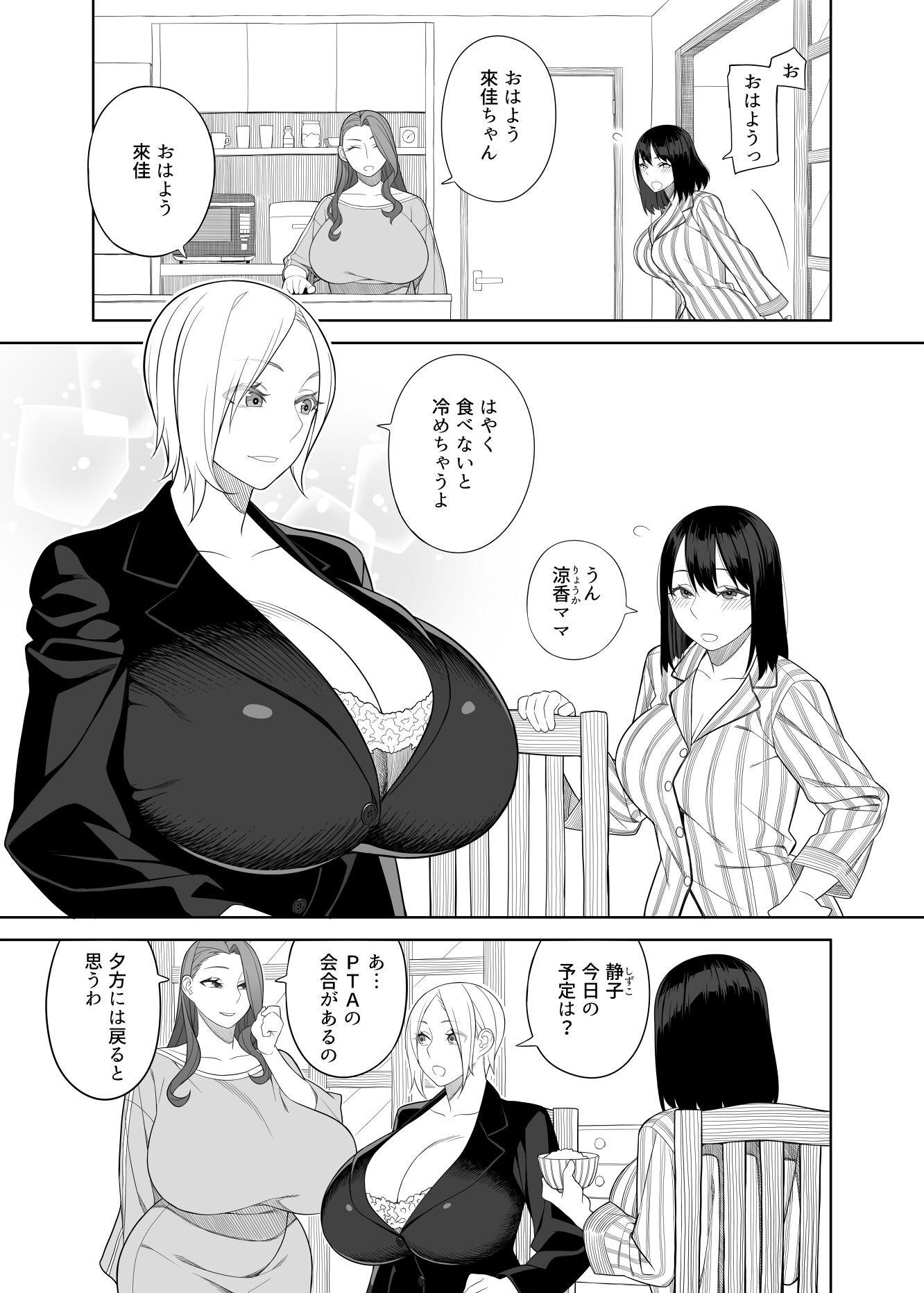 爆乳淫母は学園長の女2
