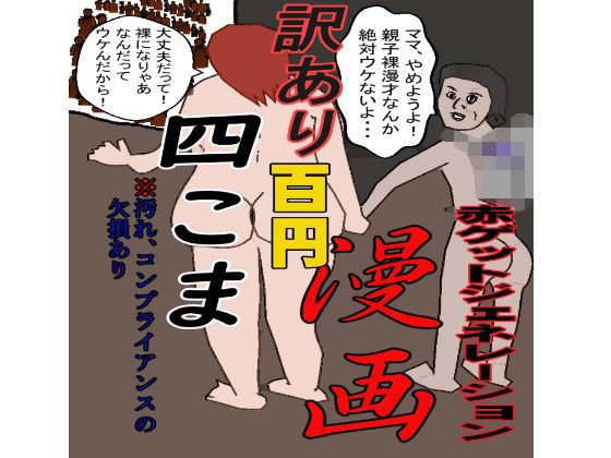 訳あり、百円4コマ漫画 1巻