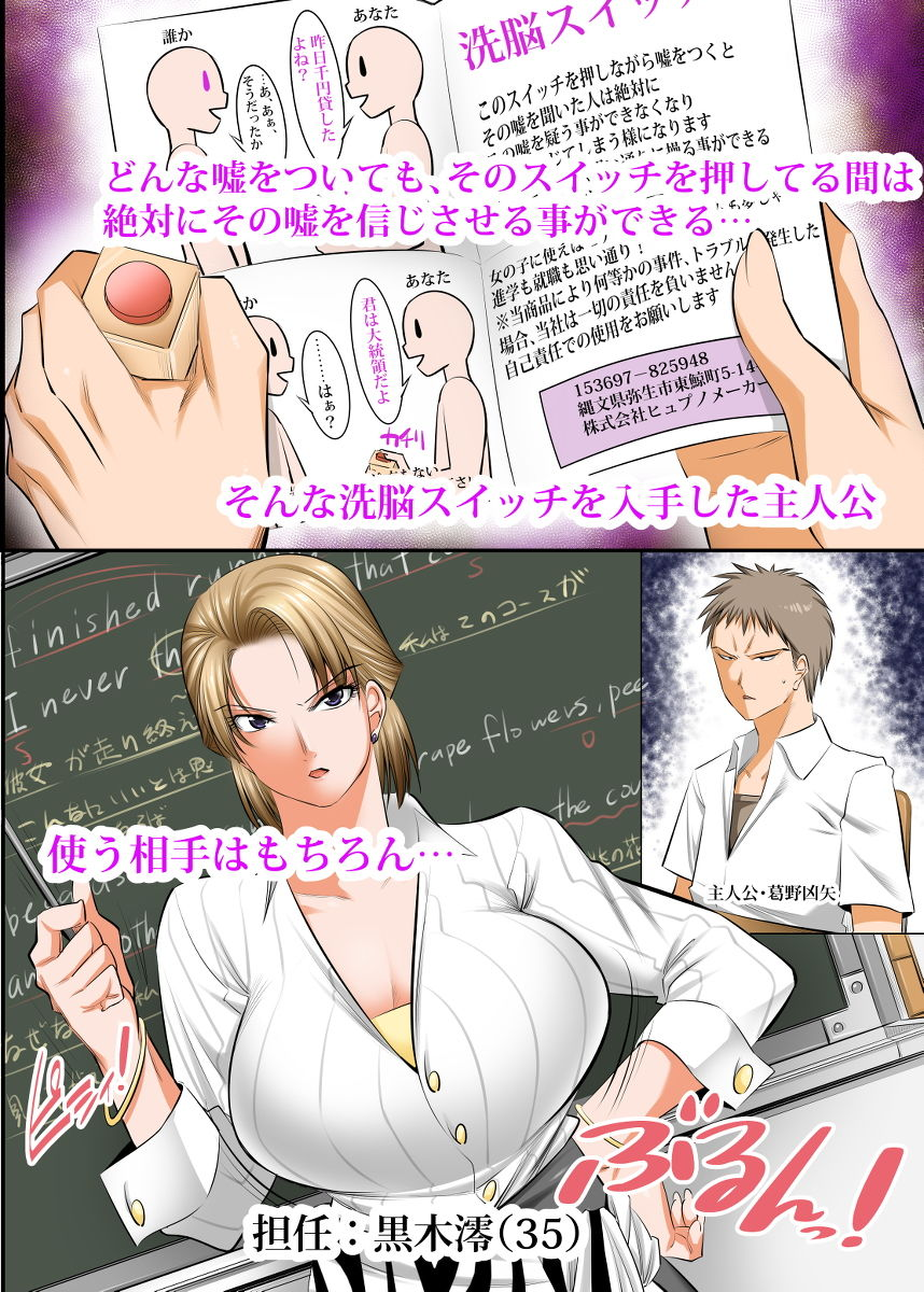 催眠性教育 〜先生の教科は性教育でしょう?〜