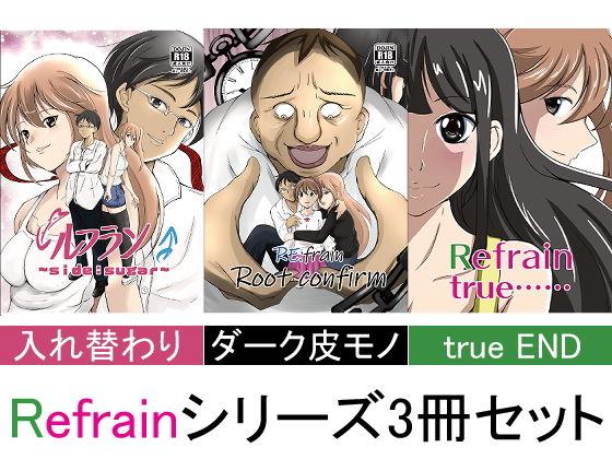 [今すぐ読める同人サンプル] 「ルフラン~side sugar~/Re:frain root confirm/Refrain true…… 3冊セット」(いわした書店)エロ属性画像