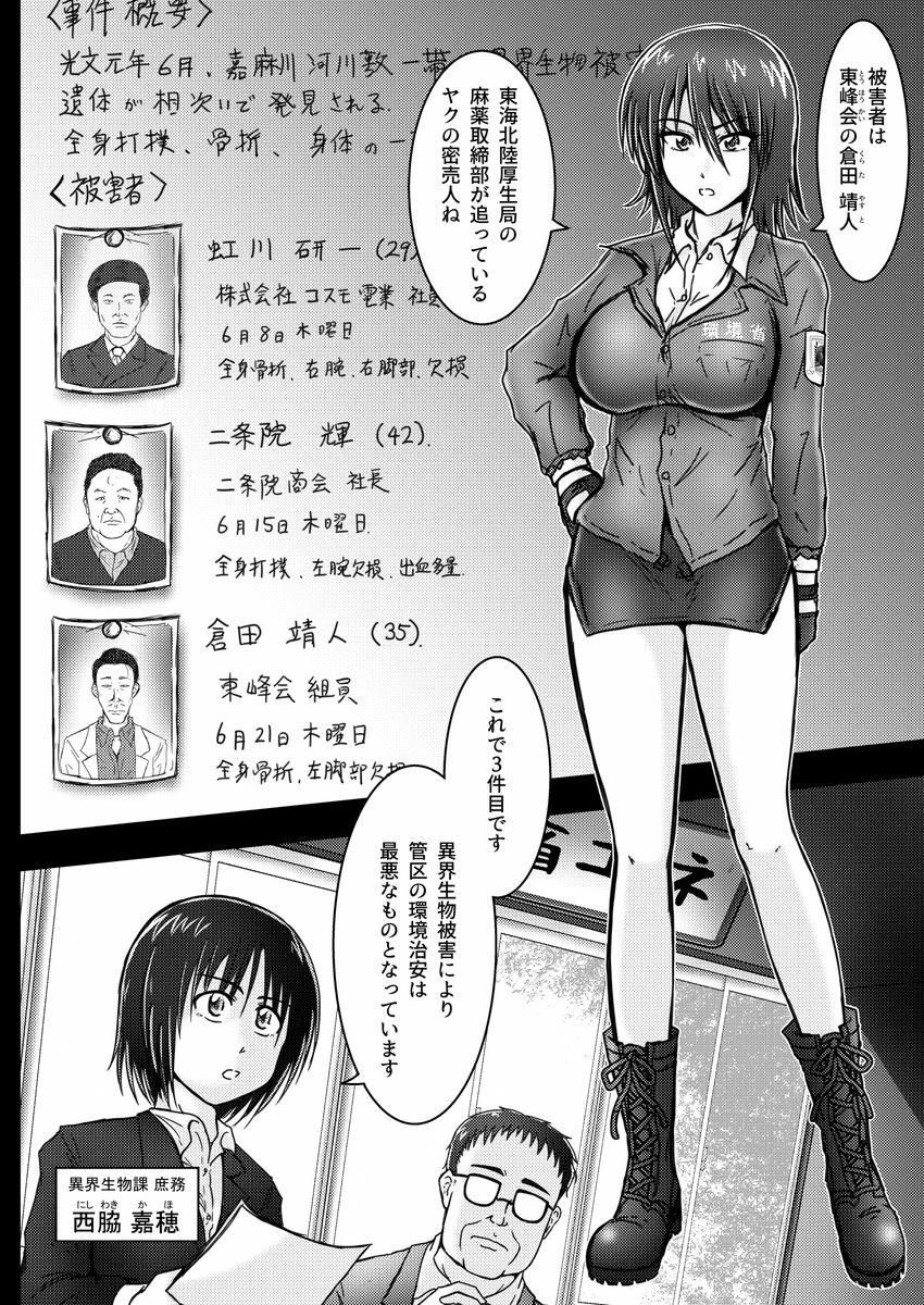 環境治安局捜査官・三剣鏡 #01 DEVIL MAY CARE