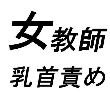 【無料】女教師乳首責め