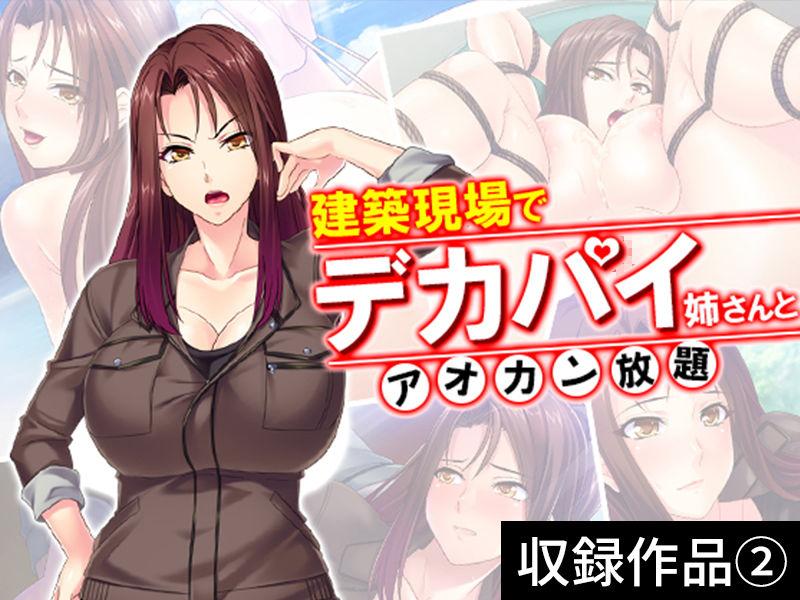 【期間限定特価】[懲罰]GIGA Pack vol.1【9月6日まで】