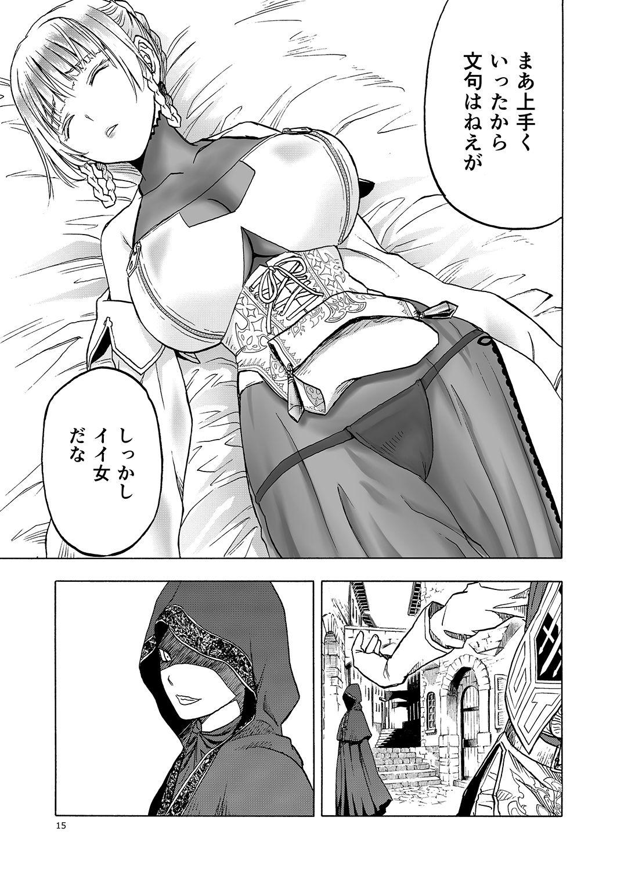 人妻魔女と盗賊