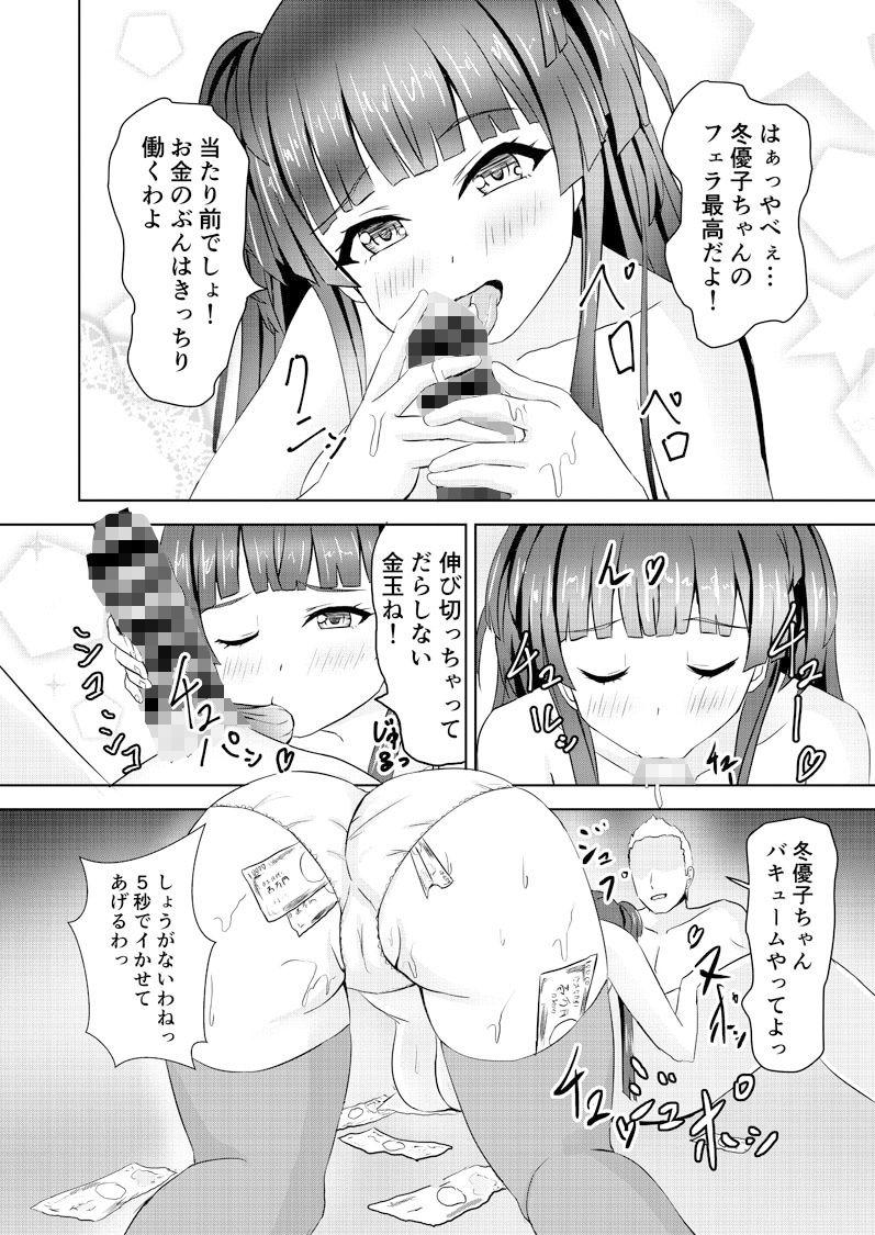 冬優子ちゃんの闇営業