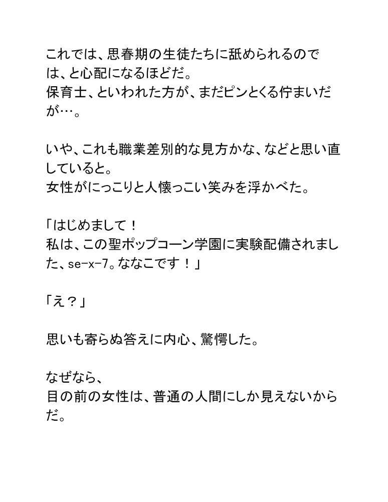 にこやか2組vol.05ロボ子先生