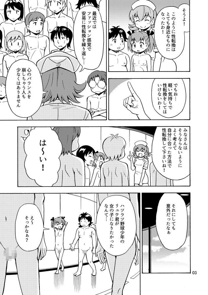 僕たちは女の子になる!~女の子工場02~