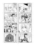 エリカチェンジ!!2