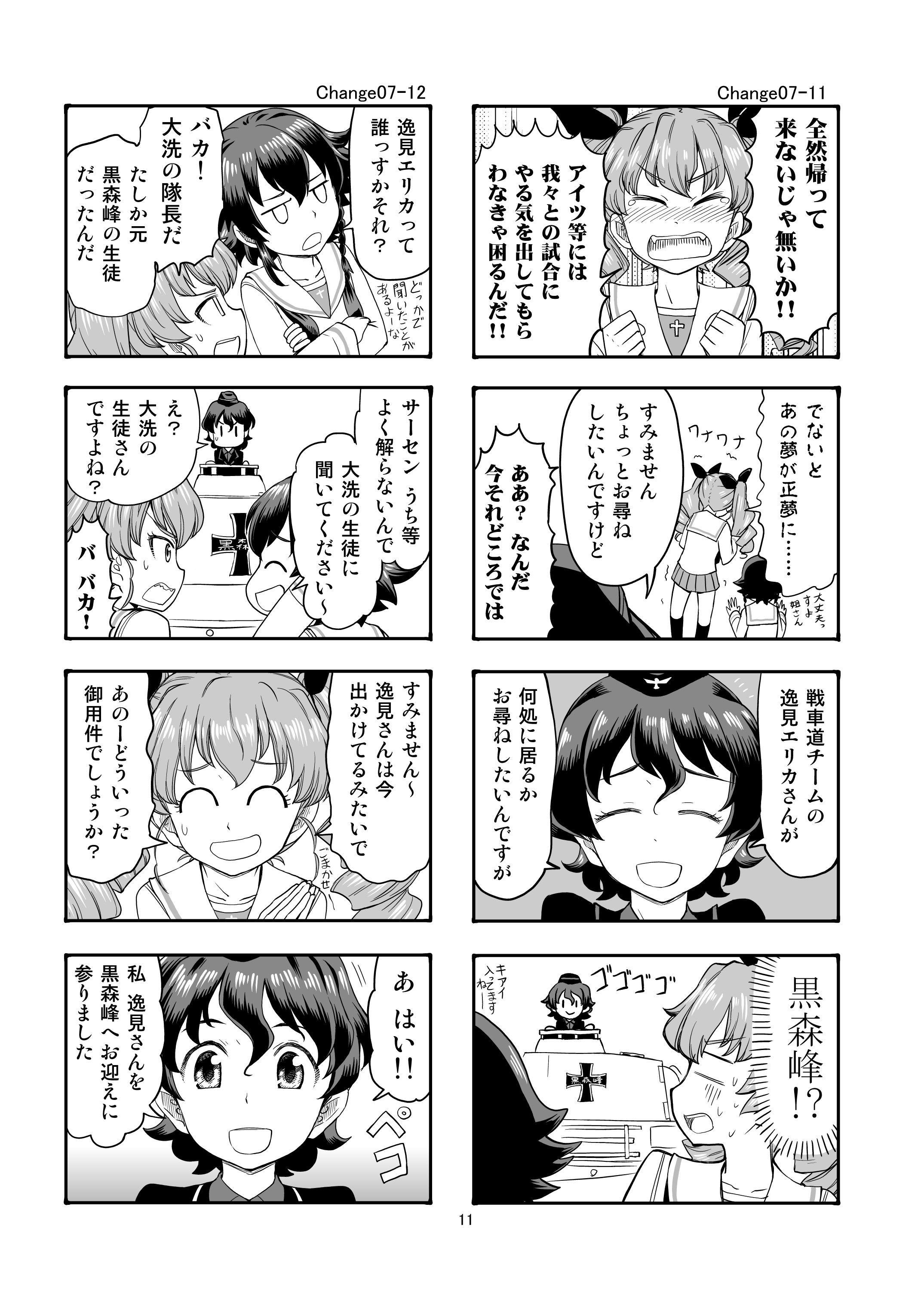 エリカチェンジ!!3