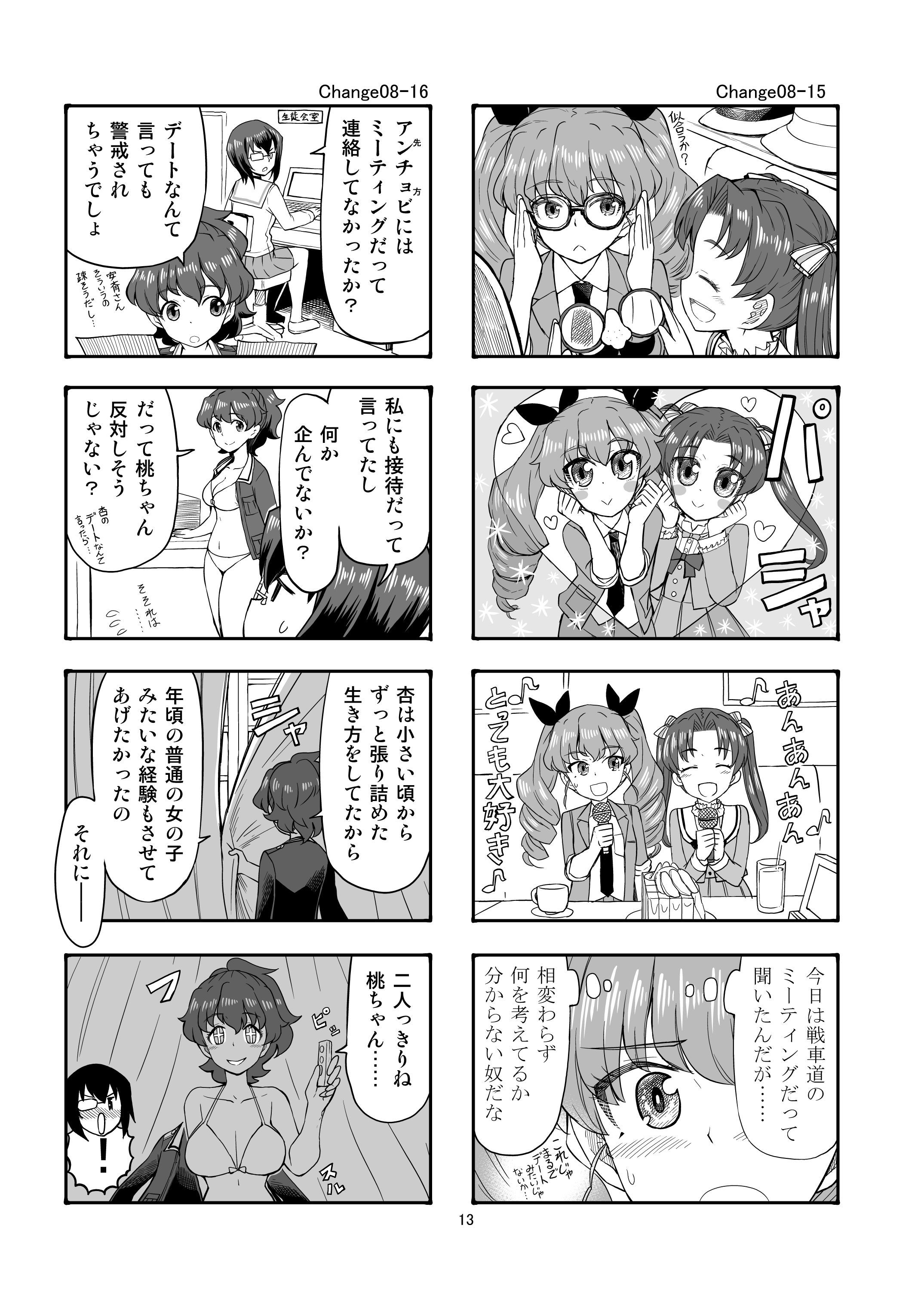 エリカチェンジ!!4