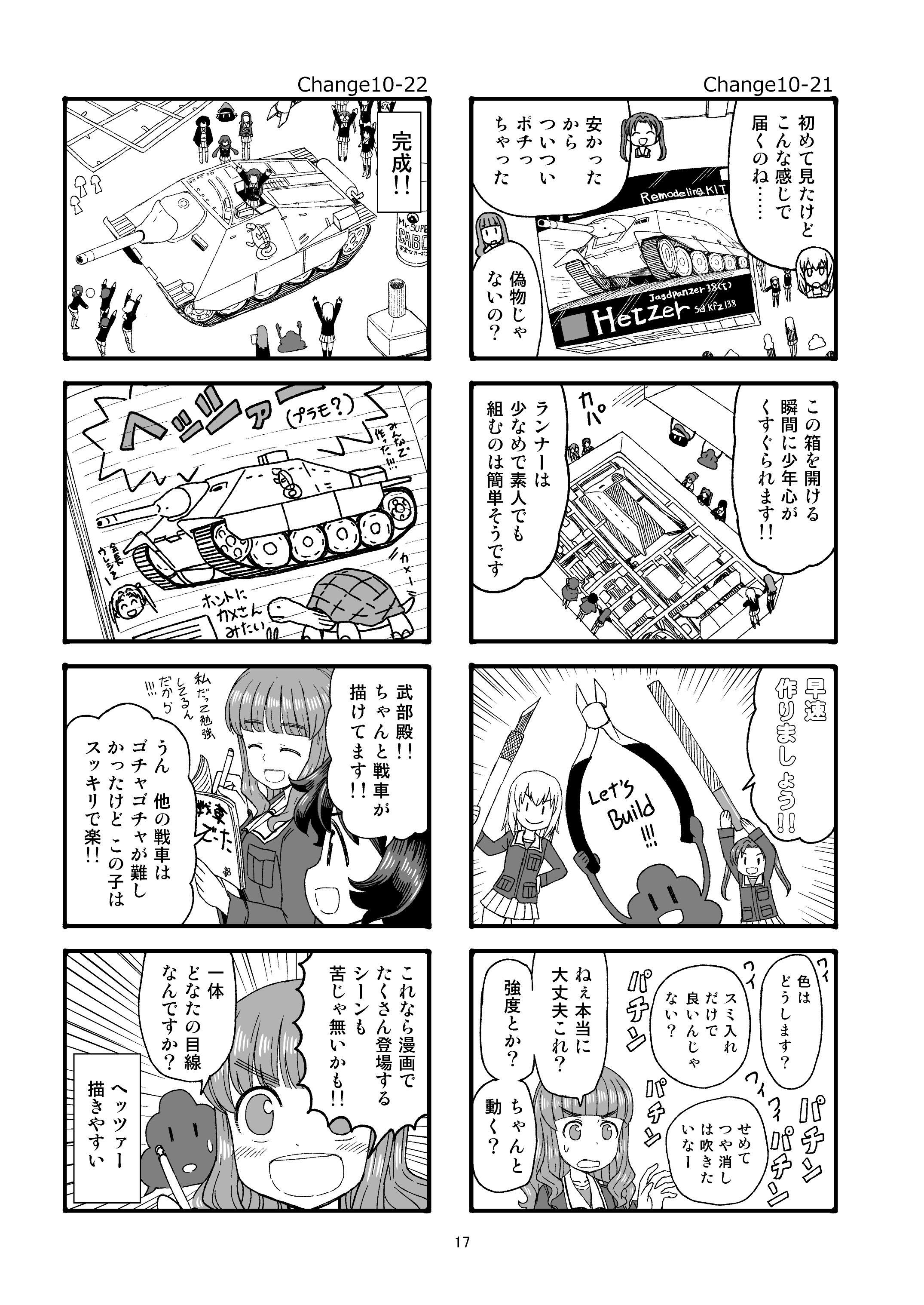 エリカチェンジ!!5