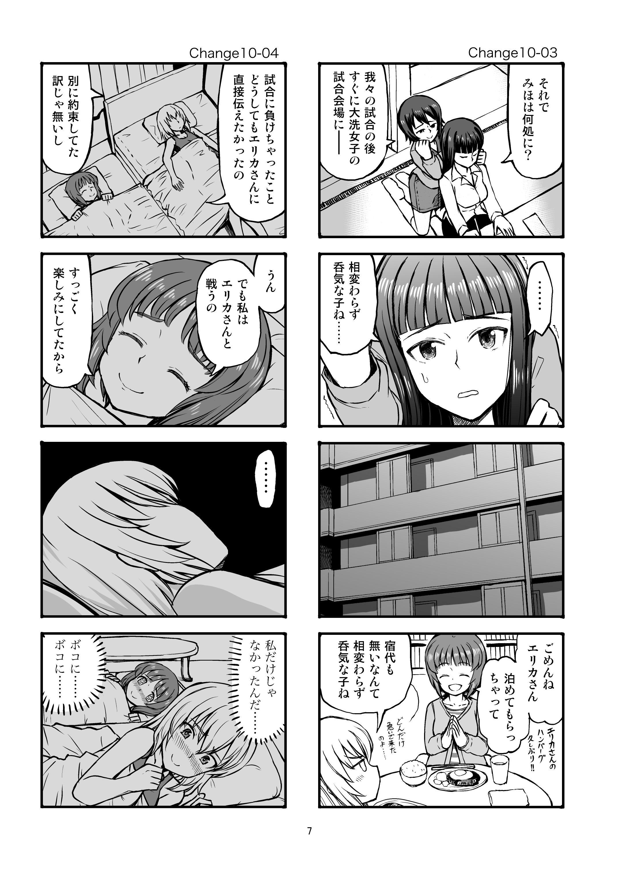 エリカチェンジ!! 一括!!