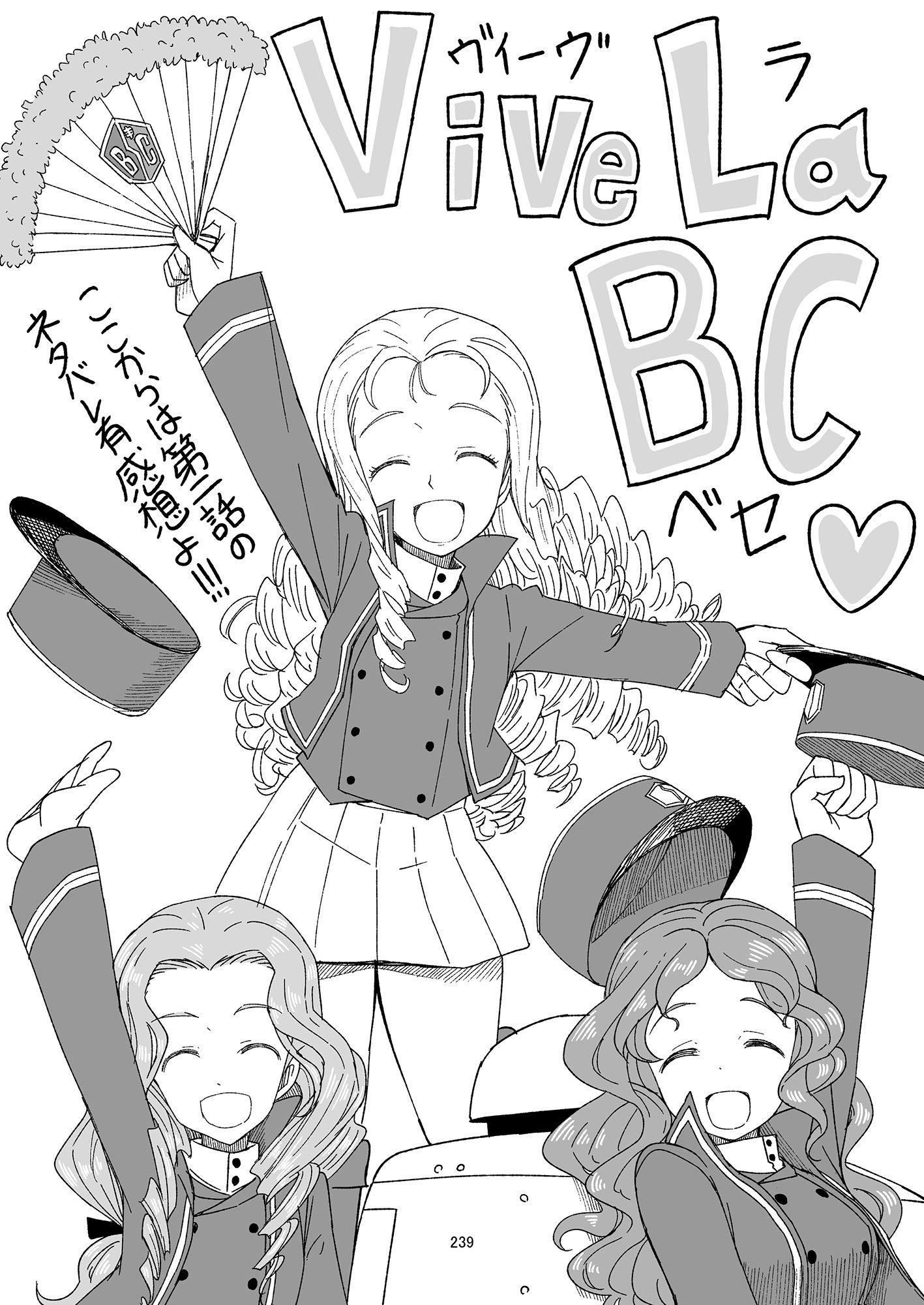すたひろのガルパン漫画ゴールデン!!