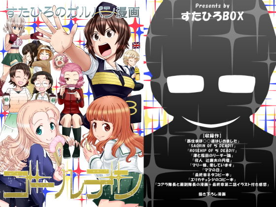 すたひろのガルパン漫画ゴールデン!!の表紙