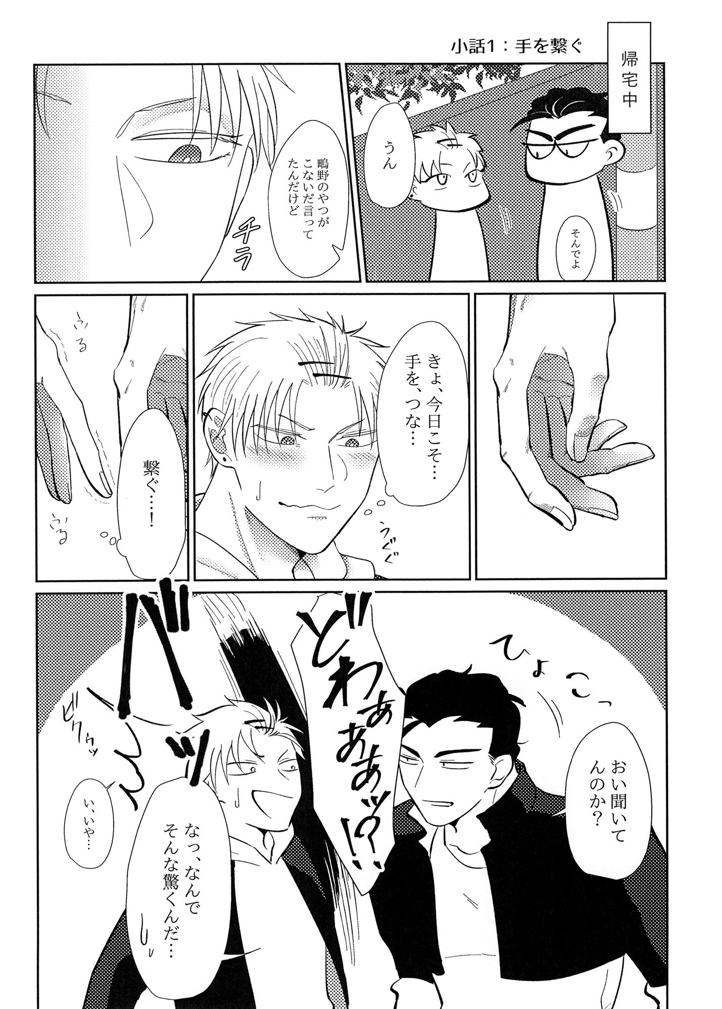 チャラ男と番長〜日常編という名の小話集〜