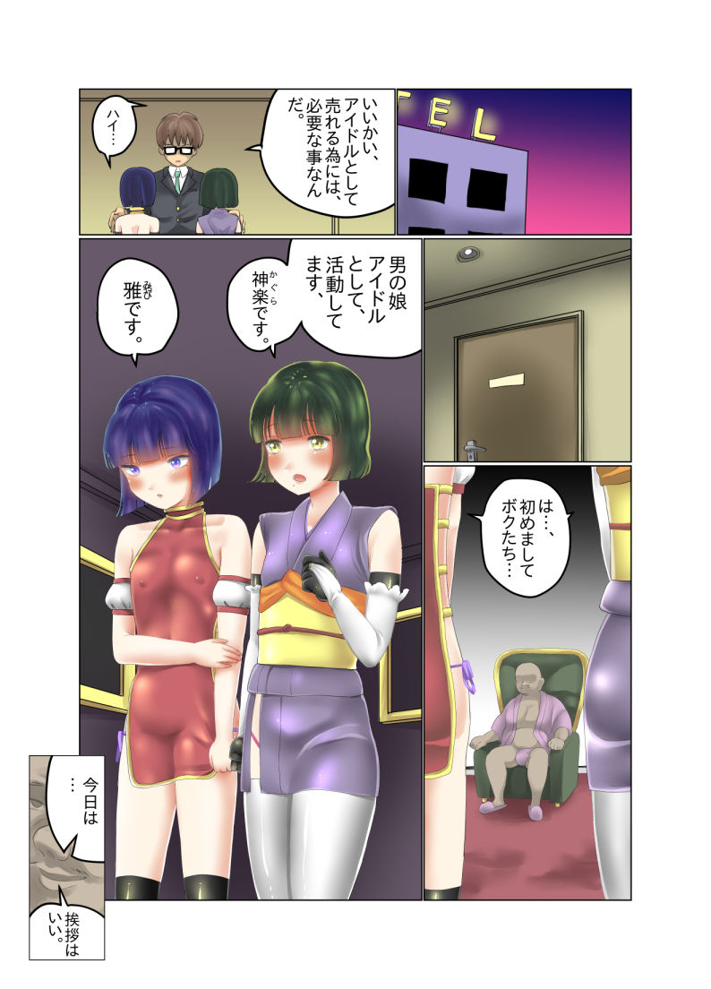 男の娘アイドル枕営業漫画