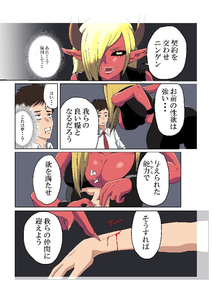 俺が都市伝説1話【時間停止編】